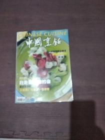 中国烹饪2004.9