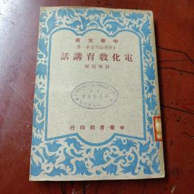 中华文库(小学教师用书第一集):《电化教育讲话》 民国三十七年初版