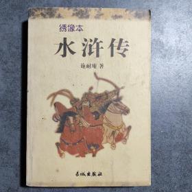 水浒传:绣像本(下)