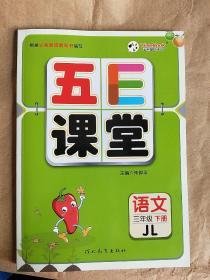 五E课堂 语文 三年级-下册  (JL版)赠预习卡