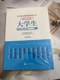 大学生新生入学第一本书