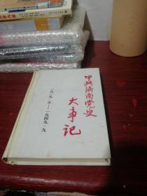 中共济南党史大事记:1919.5-1949.9