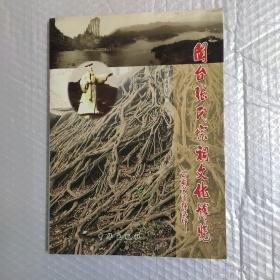 闽台张氏宗祠文化博览(包快递)