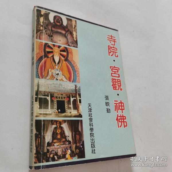 寺院 宫观 神佛