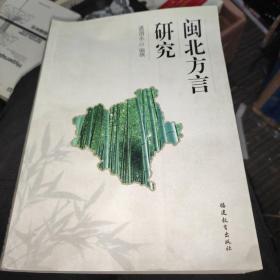 闽北方言研究(作者签赠本)