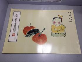 荣宝斋画谱 一0三 溥心畬绘山水部分【 荣宝斋画谱 103】