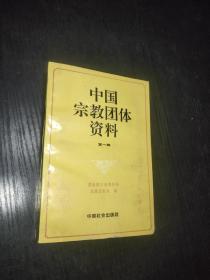 中国宗教团体资料(第一辑)