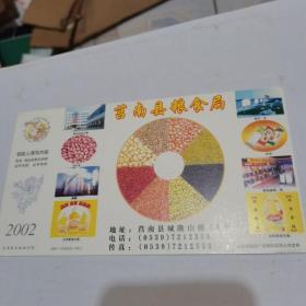 2002年中国邮政贺年(有奖)莒南县粮食局企业金卡实寄明信片--