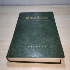 橡胶工业手册 修订版 第四分册 轮胎