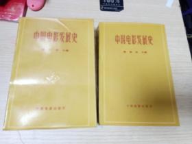 中国电影发展史 1,2