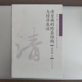 清皇族的阶层结构与经济生活