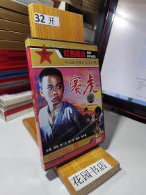 赛虎(电影 中国战争电影永恒经典 )原版DVD(单碟盒装 仅拆封 光盘全新无划痕 )