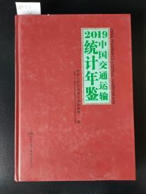 2019中国交通运输统计年鉴