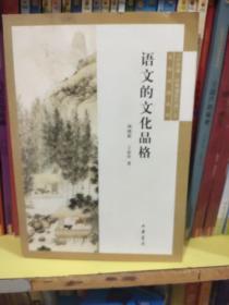 中华诵·经典诵读行动之名师对话系列:语文的文化品格
