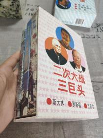 二次大战三巨头(三册)带精装涵盒
