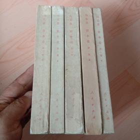 马克思 资本论 第一卷上下+第二卷+第三卷上下 全五册合售