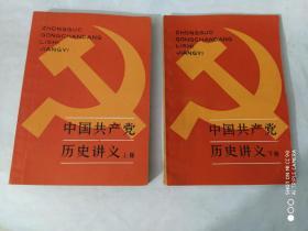中国共产党历史讲义 上下册