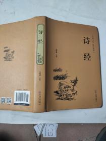 诗经(古典文学 精注精评)