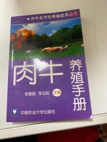 肉牛养殖手册 【32层】