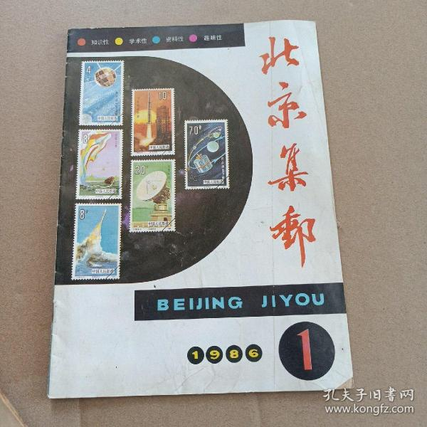 北京集邮1986.1..