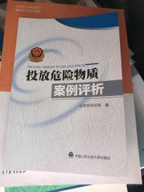 正版 投放危险物质案例评析