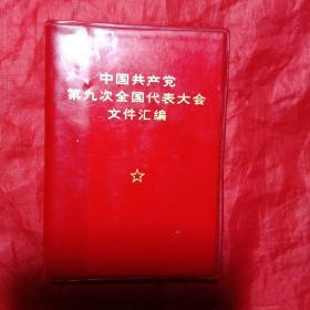 中国共产党第九次全国人民代表大会文件汇编