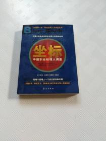 坐标:中国职业经理人调查