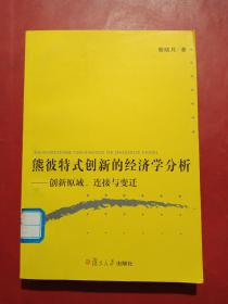 熊彼特式创新的经济学分析:创新原域、连接与变迁