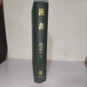 二十四史(1-20)汉书 缩印本(精装全一册大16开繁体竖版 实物图)