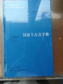 汉语上古音手册(国际汉藏语研究译丛)