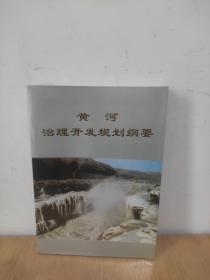 黄河治理开发规划纲要(一九九七年修订)