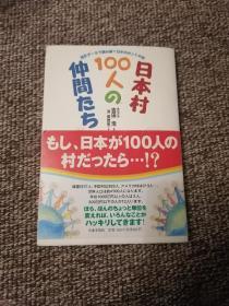 日文原版:日本村100人の仲间たち : 统计データで读み解く日本のホントの姿