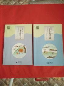语文主题学习  一年级上册 全二册