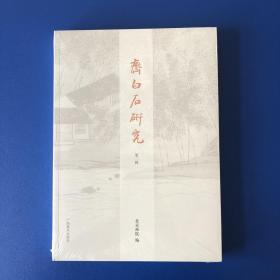 齐白石研究(第2辑)