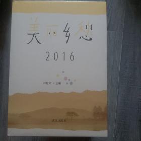 美丽乡愁?2016(小16开A)