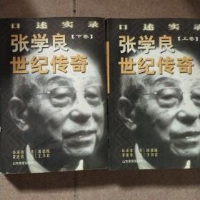 张学良世纪传奇:口述实录(全二册)