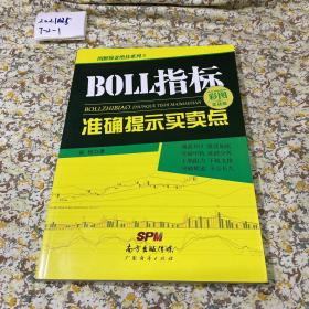BOLL指标准确提示买卖点