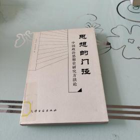思想的门径:中国政治思想史研究方法论
