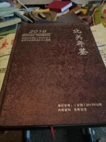 北关年鉴2016年第七卷