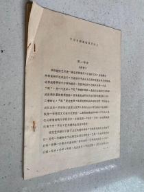 中国书籍装帧简史讲义