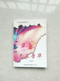 宝岛新闻纵横丛书: 艺苑芳华