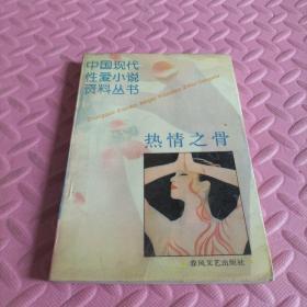 中国现代性爱小说资料丛书