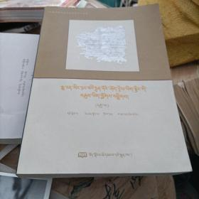 法藏敦煌藏文文献勘录五,九