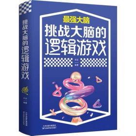 挑战大脑的逻辑游戏 天津科学技术出版社