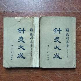 《针灸大成》 上、下两册全 附铜人图  (杨继洲原著)  锦章书局出版  〔上册缺后封面〕