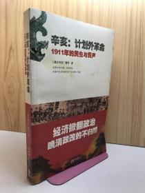 辛亥·计划外革命:1911年的民生与民声