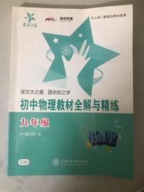 新课标·全解与精练系列:初中物理教材全解与精练(9年级)
