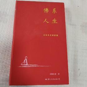 本焕长老禅喜集:佛系人生(硬皮精装书)