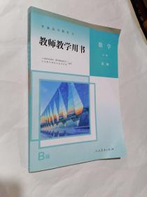 人教版B版高中数学教师教学用书 第二册(新版带光盘)