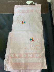 和平 幸福 美满 九十年代上海毛巾十四厂生产毛巾2条